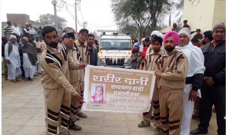 Rajarani insanbody Donate for medical research