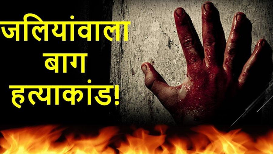 Jallianwala, Bagh, Massacre