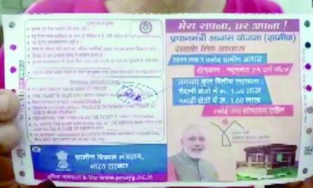 Modi's picture printed on rail ticket