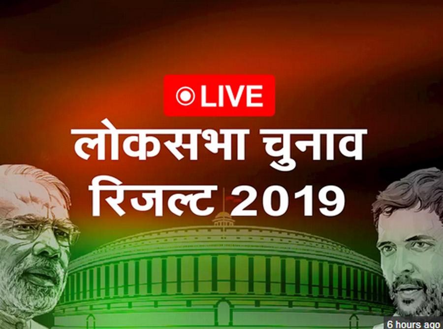 Lok Sabha results 2019