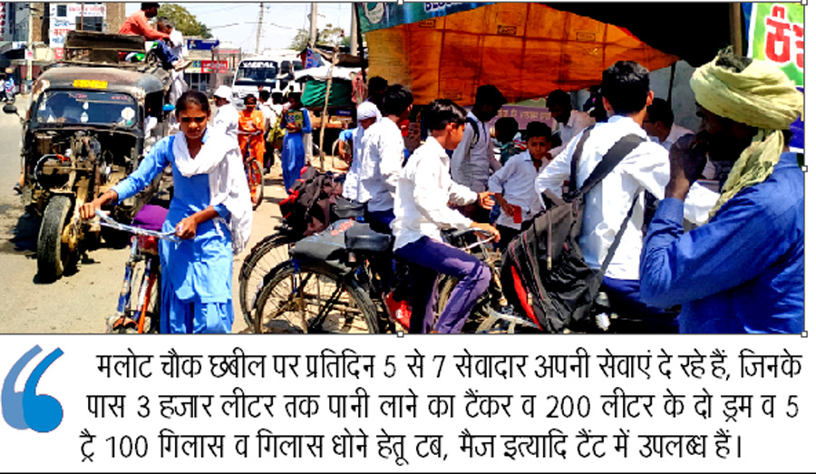 The followers of Dera Sacha Sauda are extinguish the thirst for passers-by