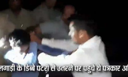GRP beaten up journalist for showing news of Malghadi incident 2 suspended including SHO