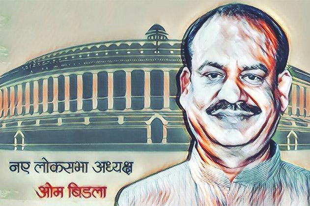 Lok Sabha Speaker 'Birla' is not easy