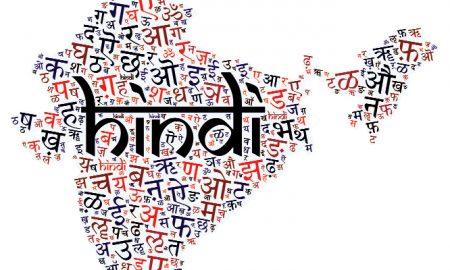 society needed to awake for hindi