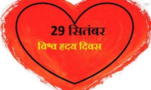 world-heart-day-spacial