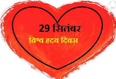 world-heart-day-special