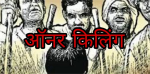 honor killing,