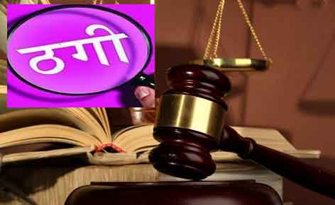 Fraud case filed against ten including tehsildar