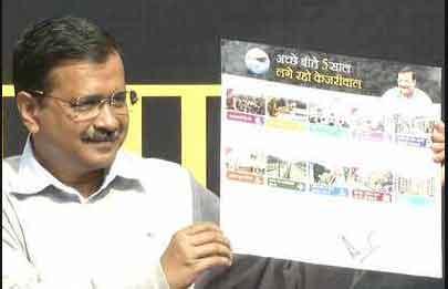 Kejriwal issued guarantee card