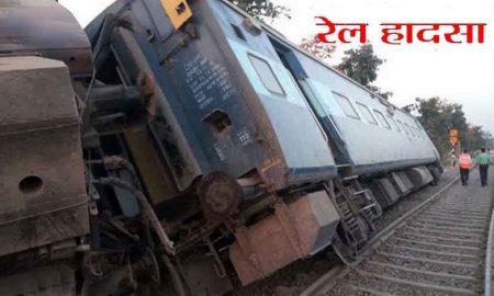 Rail accident due to fog in Odisha, 40 passengers injured - Sach Kahoon News