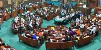Haryana Legislative Assembly