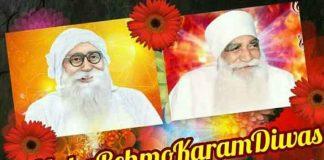 Maha RehmoKaram Diwas - Sach Kahoon Article