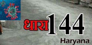 Haryana-144