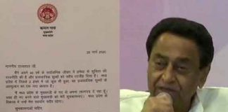 Kamal Nath resign