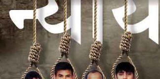Nirbhaya Case in Hindi - Sach Kahoon