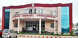 Rajasthan State Open School