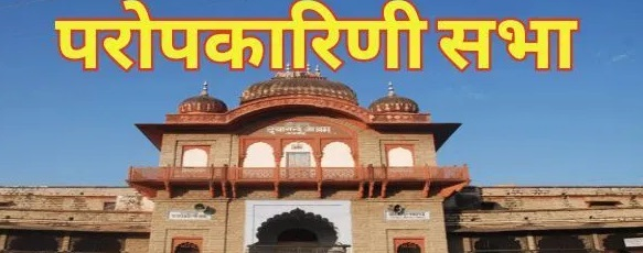 Paropkarini Sabha