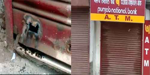 PNB Bank ATM Robbed