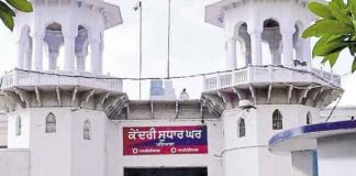 Patiala-Central-Jail