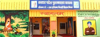 Sardar-Patel-Library