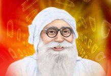Incarnation Day Of Shah Mastana Ji Maharaj 2020